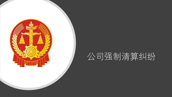 企业强制清算纠纷.png
