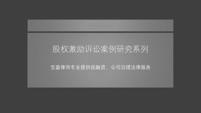 金沙律师股权激励诉讼案例研究.png